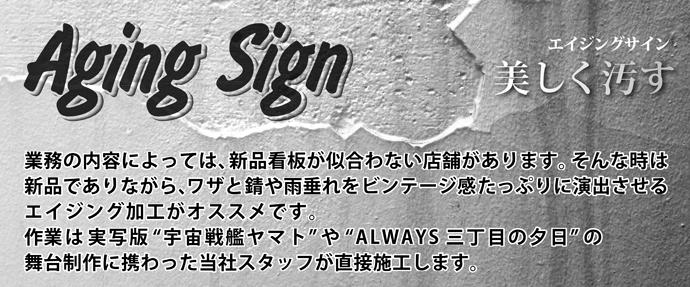 エイジングサイン