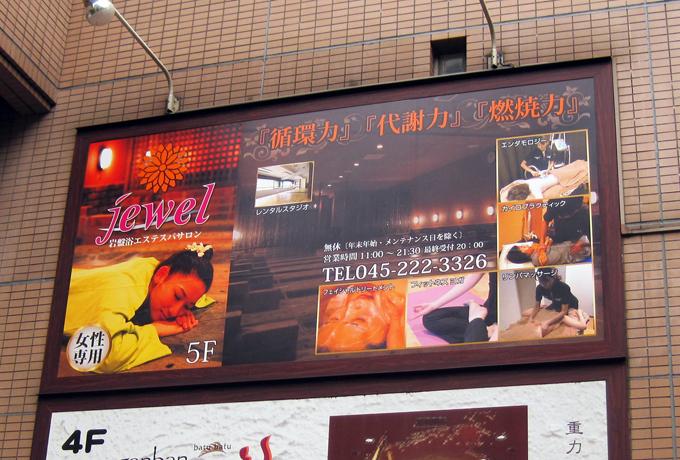 看板市場が制作した 美容・食品・生活の看板写真です