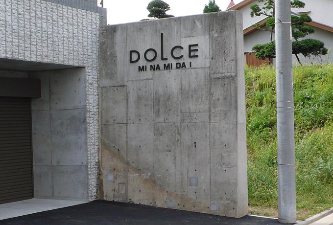 看板市場が制作した 建築・不動産・ビジネスの看板写真です 看板市場〜創業73年 横浜の看板屋  看板デザイン