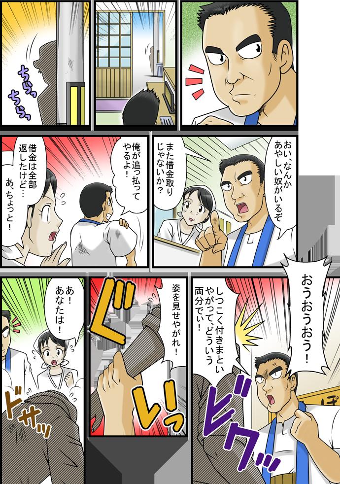 漫画「店興し」