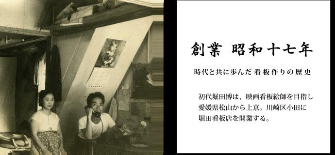 堀田看板は一人の男が松山から上京したところから始まった