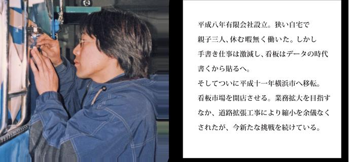 貼り施工する堀田久史