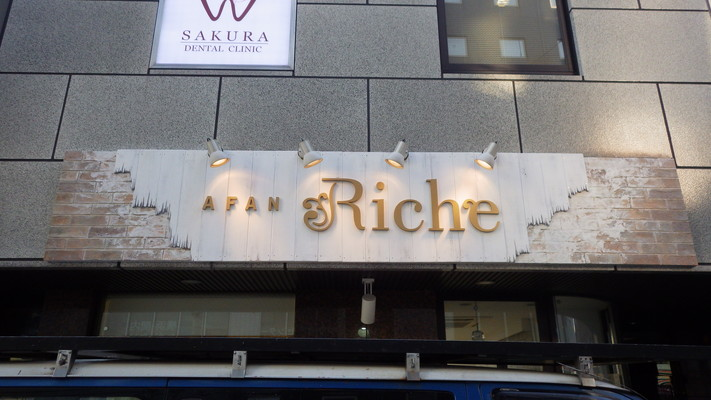 美容室AFAN Riche