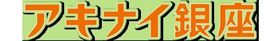 アキナイ銀座~神奈川県の地域情報ポータルサイト