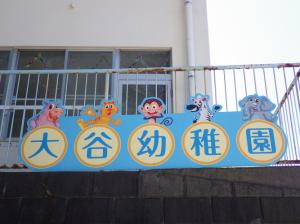 横浜市の幼稚園・大谷幼稚園