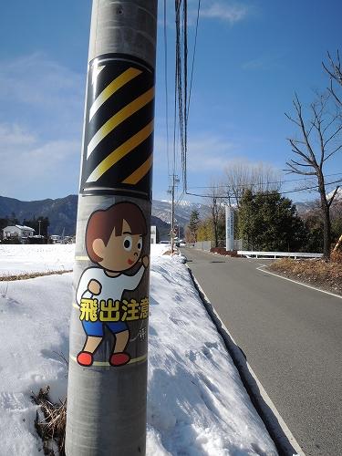 tobidashi_nagano