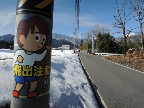 tobidashi_nagano_2