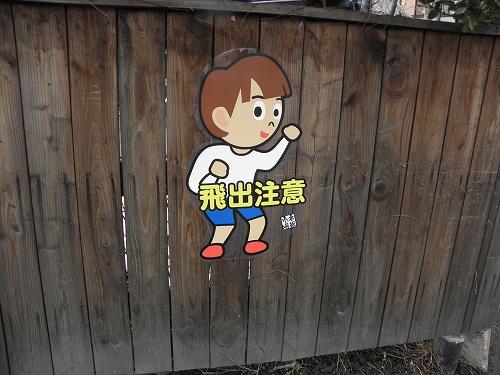 tobidashi_oirase_1