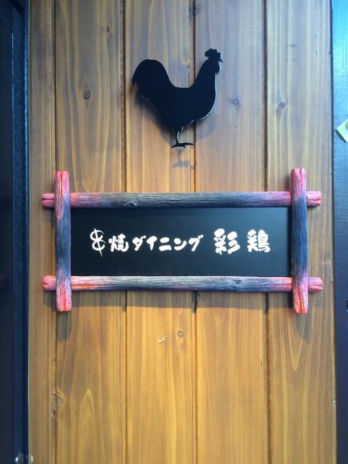 [最新の実例] 串焼ダイニング 彩鶏〜irodori〜 様_1