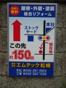 [最新の実例] 株式会社 エムテック松崎 様_9
