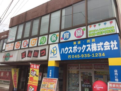 [最新の実例] ひまわり保育園 様 看板市場 横浜の看板屋 看板デザイン_1