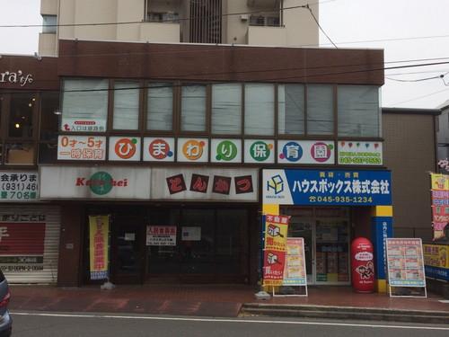 [最新の実例] ひまわり保育園 様 看板市場 横浜の看板屋 看板デザイン_3