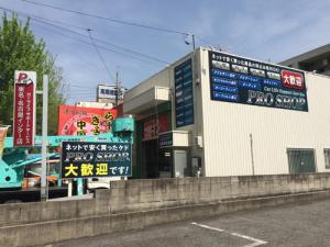 プロショップ 東名・名古屋インター店_1
