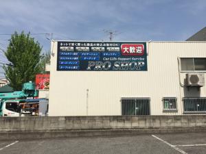 プロショップ 東名・名古屋インター店_2