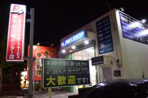 プロショップ 東名・名古屋インター店_3