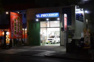プロショップ 東名・名古屋インター店_4