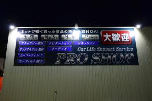 プロショップ 東名・名古屋インター店_5