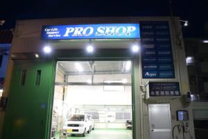 プロショップ 東名・名古屋インター店_6