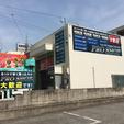 プロショップ 東名・名古屋インター店 様_s