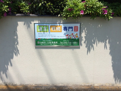 [最新の実例] 行政書士 大屋事務所 様 看板市場 横浜の看板屋 看板デザイン_3