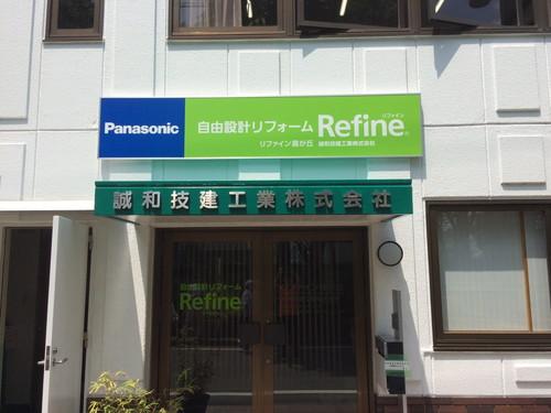 [最新の実例] 誠和技研工業株式会社様_看板市場 横浜の看板屋 看板デザイン_1