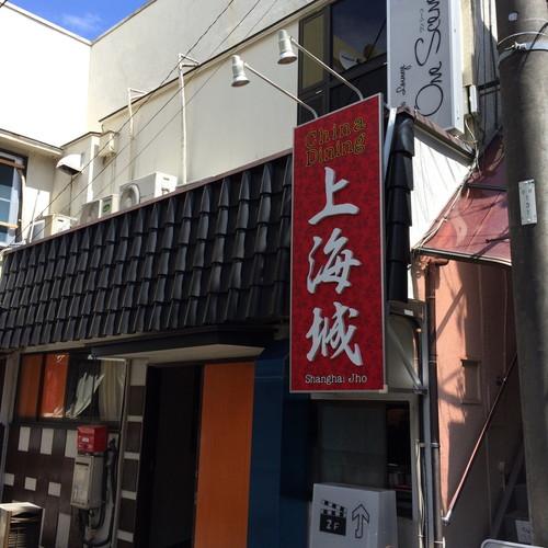 [最新の実例] 上海城 様 看板市場 横浜の看板屋 看板デザイン_2
