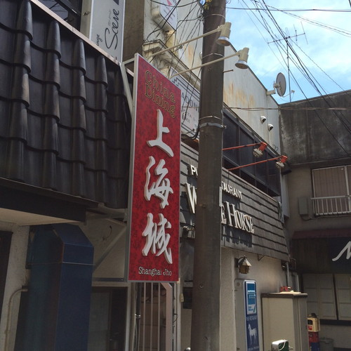 [最新の実例] 上海城 様 看板市場 横浜の看板屋 看板デザイン_3