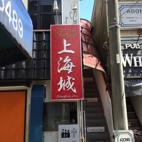 [最新の実例] 上海城 様 看板市場 横浜の看板屋 看板デザイン_4