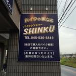 [最新の実例] バイクレンジャーSHINKU(シンクー) 様 看板市場 横浜の看板屋 看板デザイン_s
