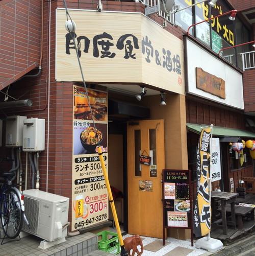 [最新の実例] 印度食堂&酒場 様 看板市場 横浜の看板屋 看板デザイン_2