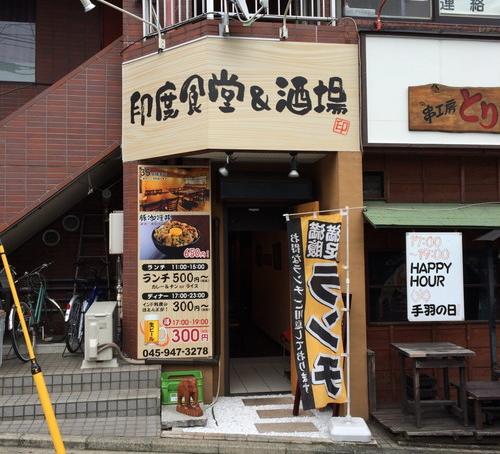 [最新の実例] 印度食堂&酒場 様 看板市場 横浜の看板屋 看板デザイン_3
