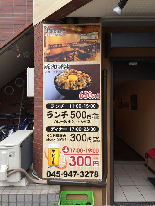 [最新の実例] 印度食堂&酒場 様 看板市場 横浜の看板屋 看板デザイン_4