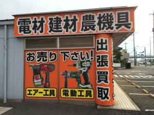 看板市場〜創業73年 横浜の看板屋_ライズ様川越店_12
