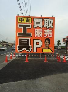 看板市場〜創業73年 横浜の看板屋_ライズ様川越店_13