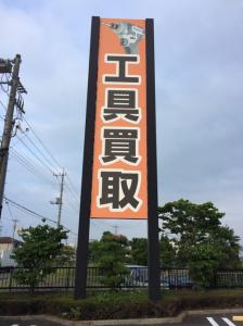 看板市場〜創業73年 横浜の看板屋_ライズ様川越店_15