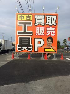 看板市場〜創業73年 横浜の看板屋_ライズ様川越店_16