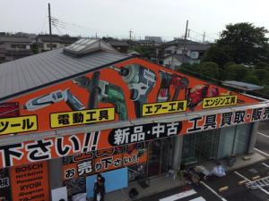 看板市場〜創業73年 横浜の看板屋_ライズ様川越店_4