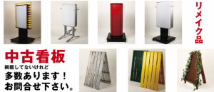 看板市場が企画した中古看板、リメイク看板、店舗用販促用品などオリジナル商品を販売しております。