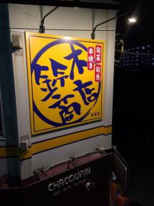 看板市場〜創業73年 横浜 川崎の看板屋_鈴木商店_3