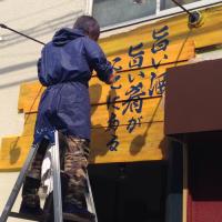 看板市場〜創業73年 横浜の看板屋_鈴木商店_5