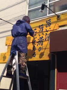 看板市場〜創業73年 横浜 川崎の看板屋_鈴木商店_5