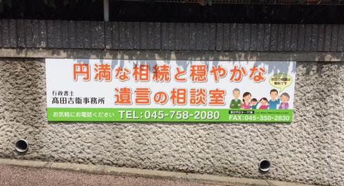 [最新の看板実例] 高田吉衛事務所様 の看板デザインと施工をさせて頂きました_1
