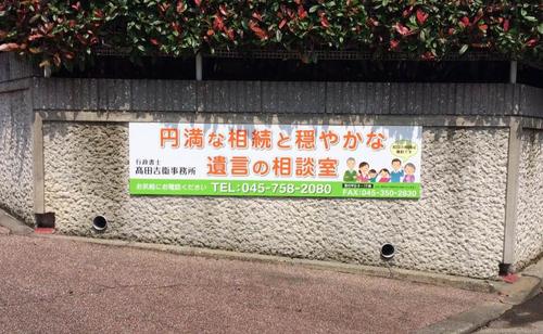 [最新の看板実例] 高田吉衛事務所様 の看板デザインと施工をさせて頂きました_2