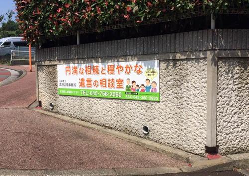 [最新の看板実例] 高田吉衛事務所様 の看板デザインと施工をさせて頂きました_3