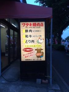[最新の看板実例] ワタキ精肉店様の看板デザインと看板を施工しました。_2