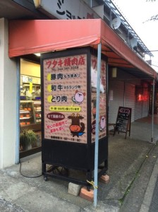 [最新の看板実例] ワタキ精肉店様の看板デザインと看板を施工しました。_4