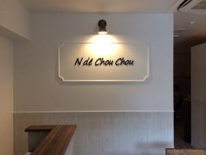 [最新の看板実例] N de Chou Chou様の看板を製作しました。_1