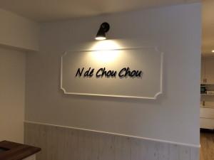 [最新の看板実例] N de Chou Chou様の看板を製作しました。_2