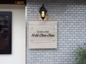 [最新の看板実例] N de Chou Chou様の看板を製作しました。_5