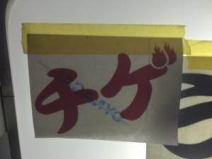 [最新の看板実例] わんや様の看板を製作しました。_19